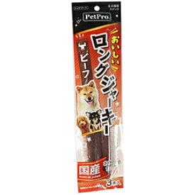 ペットプロジャパン おいしいロングジャーキー ビーフ 3本