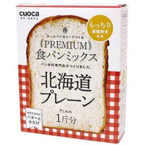 CUOCA プレミアム食パンミックス(北海道プレーン) cuoca 02138700 02138700