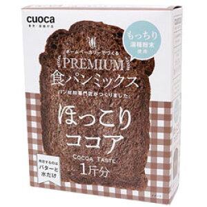 CUOCA プレミアム食パンミックス(ほっこりココア) cuoca 02138800 02138800