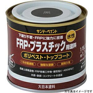 サンデーペイント 水性FRPプラスチック塗料 クリーム 200ml #266692