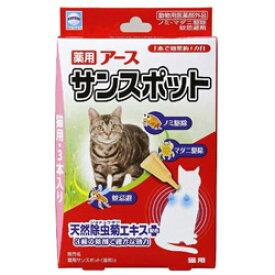 アースペット 【数量限定】薬用アースサンスポット 猫用 3本入り