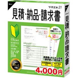 ビズソフト ツカエル見積・納品・請求書 21 [Windows用] HB0BR1601