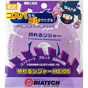 ダイヤテック ダイヤテック 切れるンジャー HSダイヤカッター コンクリート ブロック切断用 ダイヤテック HS355