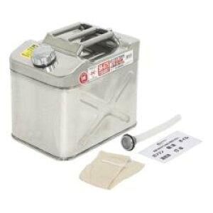 大自工業 ガソリン携行缶 ステンレス製 20L UN規格 KHK認定マーク取得 消防法適合品 ノズル収納袋付 SK-675 SK675