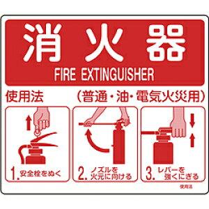 日本緑十字 緑十字 消防標識 消火器使用法 215×250mm スタンド取付タイプ エンビ 66012