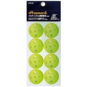 サクライ貿易 トレーニング用品 バッティング上達練習球mini(イエロー/8球入) HTB-8S HTB8S