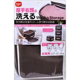 ダイヤコーポレーション 洗濯できる収納袋衣類用 57236 57236