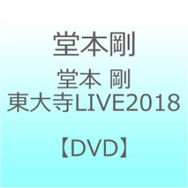 ソニーミュージックマーケティング 堂本剛/ 堂本 剛 東大寺LIVE2018 DVD