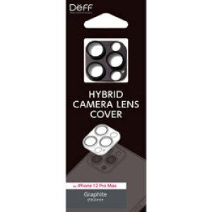 DEFF アルミ&ガラスの堅牢仕様 HYBRID CAMERA LENS COVER for iPhone 12 Pro Max【カメラレンズカバー】 DG-IP20LGA2GR グラファイト DGIP20LGA2GR