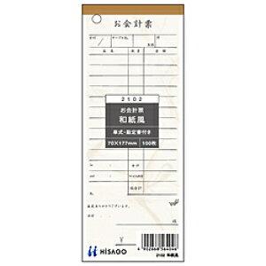 ヒサゴ 〔手書き用〕お会計票(勘定書付) 和紙風 70×177 1P 2102 [100枚] 2102