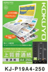 コクヨ KJ-P19A4-250 (インクジェットプリンタ用紙/上質普通紙/A4/250枚) KJP19A4250
