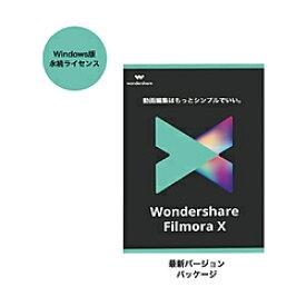 WONDERSHARE Wondershare FilmoraX 永続ライセンス PKG Windows対応 [Windows用]