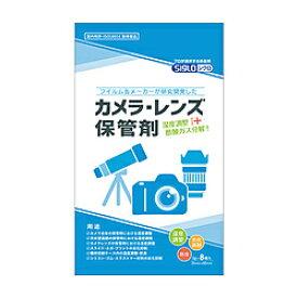 SIGLO カメラ・レンズ保管剤 ASS-SC002 ASSSC002