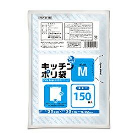 オルディ プラスプラスキッチンポリ袋LD-M増量 透明 150P PKPM150