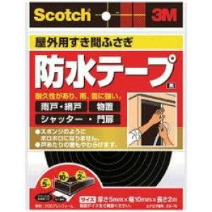 3Mジャパン 3M 屋外用すき間ふさぎ防水テープ 黒 5mm×10mm×2m EN-76 EN76