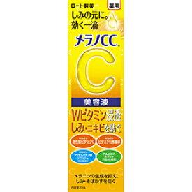 ロート製薬 メラノCC 薬用しみ集中対策美容液 20mL [振込不可]