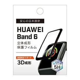 トリニティ HUAWEI Band 6 立体成5Hガラスコーティング保護フィルム SSHB6PFPMCCBK SSHB6PFPMCCBK