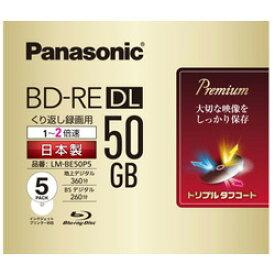 Panasonic(パナソニック) LM-BE50P5 録画用BD-RE Panasonic ホワイト [5枚 /50GB /インクジェットプリンター対応] LMBE50P5 【日本製】