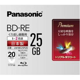 Panasonic(パナソニック) LM-BE25P20 録画用BD-RE Panasonic ホワイト [20枚 /25GB /インクジェットプリンター対応] LMBE25P20