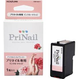 【在庫限り】 コイズミ PriNail専用 インクカートリッジ KNPA011 KNPA011 [振込不可]