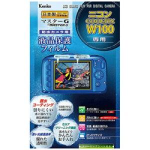 Kenko(ケンコー) マスターG液晶保護フィルム(ニコン COOLPIX W100専用)KLPMNW100 KLPMNW100