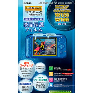 Kenko(ケンコー) マスターG液晶保護フィルム(ニコン COOLPIX W150/W100用) KLPM-NW150 KLPMNW150