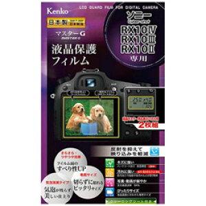 Kenko(ケンコー) マスターG液晶保護フィルム(ソニー RX10マーク4専用)KLPMSCSRX10M4 KLPMSCSRX10M4