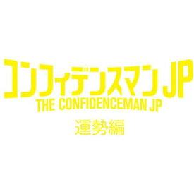 編 運勢 コンフィデンス jp マン