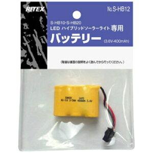 ライテックス LEDハイブリッドソーラーライト専用バッテリー S-HB12