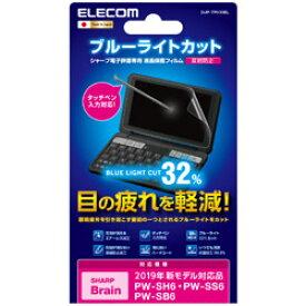ELECOM(エレコム) 電子辞書フィルム/ブルーライトカット/2019年モデル/SHARP DJP-TP033BL DJPTP033BL