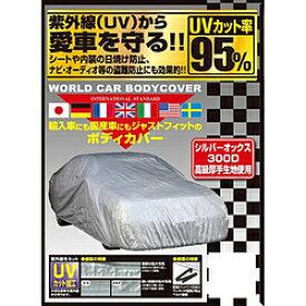 ユニカー工業 CB-220 ワールドカーオックスボディカバー サイズ:WS CB220