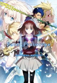 TYPEMOON Fate / Prototype -Animation material- 【書籍】 FATEPROTOTYPEAN