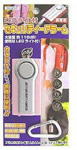 ヤザワ LEDライト付セキュリティアラーム (ピンク) SE-25P SE25P