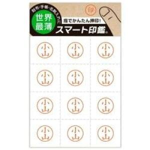 &D 100-0087 スマート印鑑[小山] 1000087スマートインカン[コヤマ]