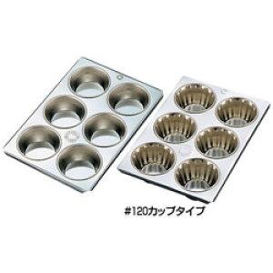 久保寺軽金属工業所 ブリキ マフィン型 #120カップ6ヶ付 <WMH23120> WMH23120