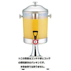 KINGO 【業務用】 KINGO ジュースディスペンサー用パッキン(リング状) <FZY43015> FZY43015