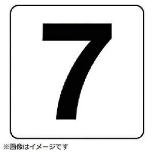 ユニット ユニット 番号札ステッカー 7 5枚組(大) PPステッカー 150×150 84567