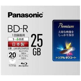 Panasonic(パナソニック) LM-BR25MP20 録画用BD-R Panasonic ホワイト [20枚 /25GB /インクジェットプリンター対応] LMBR25MP20