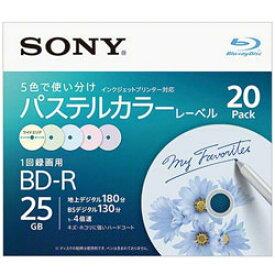 SONY(ソニー) 録画用 BD-R Ver.1.2 1-4倍速 25GB 20枚【インクジェットプリンタ対応カラーミックス】 20BNR1VJCS4 20BNR1VJCS4