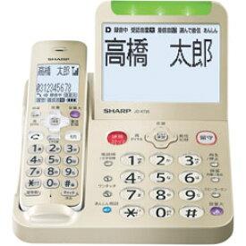 SHARP(シャープ) 電話機 JD-AT95C ゴールド系 [子機なし /コードレス] JDAT95C