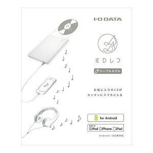 【07/下旬発売予定】アイ・オー・データ機器CDRI-LU24IXAスマートフォン/タブレット対応[iOS/Android]スマートフォン用CDレコーダー【CDレコ】