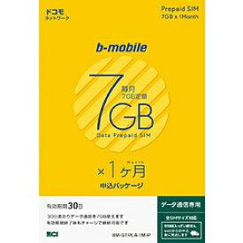 日本通信 SIM後日【ドコモ回線】b-mobile「7GB×1ヶ月SIM申込パッケージ」データ通信専用 BM-GTPL4-1M-P BMGTPL41MP