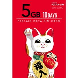 日本通信 マルチカットSIM ドコモ回線 「b-mobile VISITOR SIM 5GB 10days Prepaid」 BM-VSC2-5GB10DC BMVSC25GB10DC