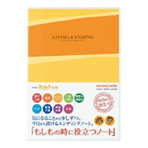 コクヨ [ノート] エンディングノート (もしもの時に役立つノート) (セミB5・64ページ) LES-E101 LESE101