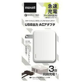 maxell MACA-T03WH USB変換ACアダプタ(最大2.4A出力/3ポート/Quick Charge 3.0対応/ホワイト) MACAT03WH