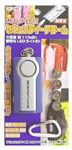 ヤザワ LEDライト付セキュリティアラーム (ブルー) SE-25BL SE25BL