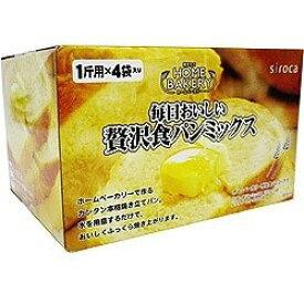 SIROCA siroca 毎日おいしい贅沢食パンミックス (250g×4入) SHB-MIX1100 SHBMIX1100