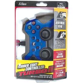 アクラス PS3/PSVitaTV用 ラバーコントローラーターボ2 (ブルー×ブラック) [SASP-0292]