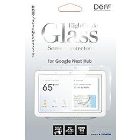 DEFF Google Nest Hub用ガラスフィルム BKS-GNHG3F BKSGNHG3F