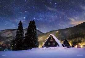 星降る夜の白川郷 ジグソーパズル 日本の風景 星空 300ピース 26×38cm 03-907 やのまん